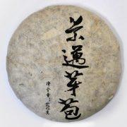 Пуэр Белые Почки Шен Юннань 357г